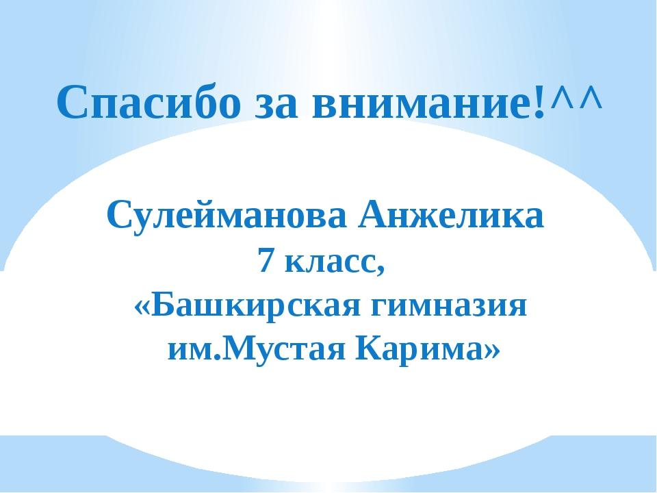 Спасибо за внимание!^^ Сулейманова Анжелика 7 класс, «Башкирская гимназия им....