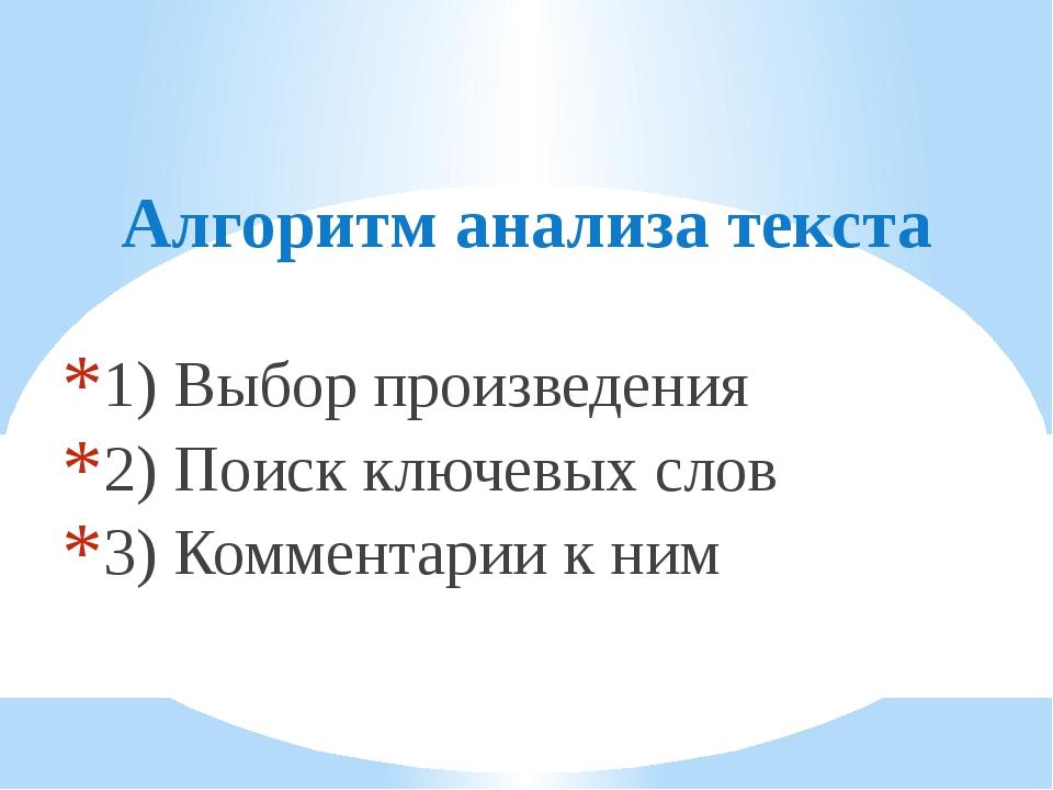 1) Выбор произведения 2) Поиск ключевых слов 3) Комментарии к ним Алгоритм ан...
