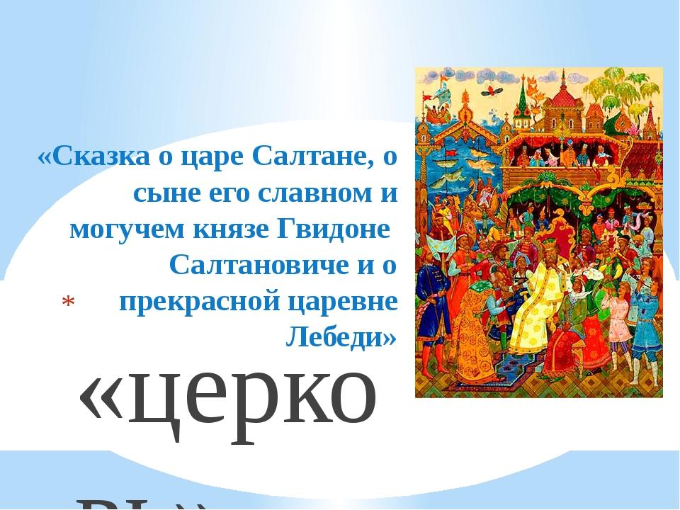 «Сказка о царе Салтане, о сыне его славном и могучем князе Гвидоне Салтанович...