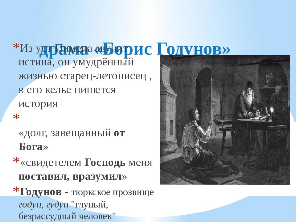 драма «Борис Годунов» Из уст Пимена звучит истина, он умудрённый жизнью стар...