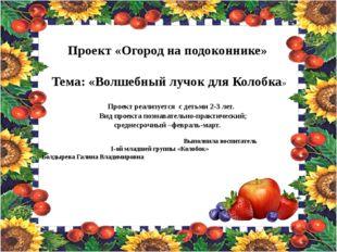 Проект «Огород на подоконнике» Тема: «Волшебный лучок для Колобка» Проект ре