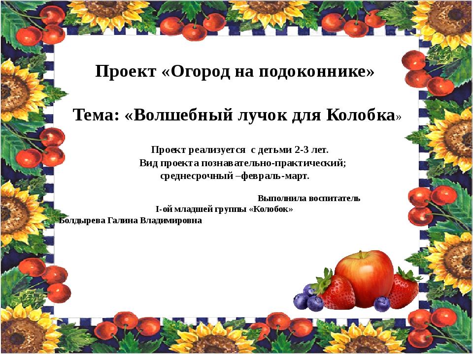 Проект «Огород на подоконнике» Тема: «Волшебный лучок для Колобка» Проект ре...
