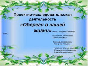 Проектно-исследовательская деятельность «Обереги в нашей жизни» Автор: Самар