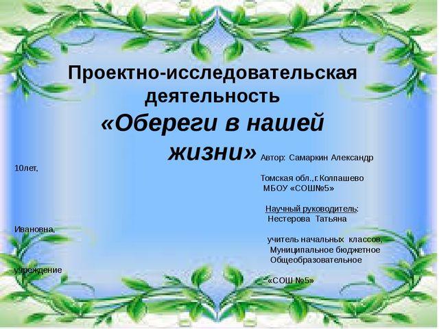 Проектно-исследовательская деятельность «Обереги в нашей жизни» Автор: Самар...