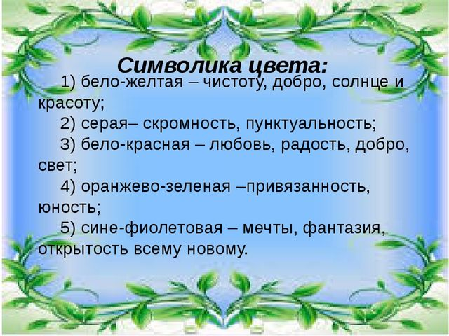 Символика цвета: 1) бело-желтая – чистоту, добро, солнце и красоту; 2) серая...