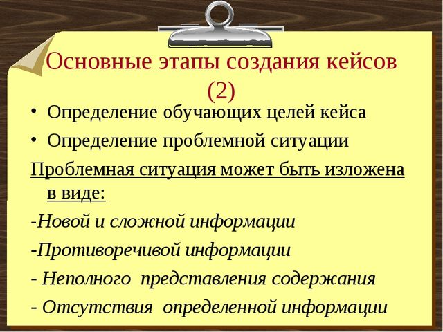 Основные этапы создания кейсов (2) Определение обучающих целей кейса Определе...