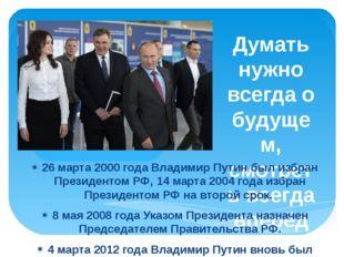 Думать нужно всегда о будущем, смотреть всегда вперёд 26 марта 2000 года Влад