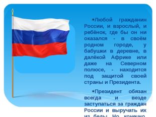 Любой гражданин России, и взрослый, и ребёнок, где бы он ни оказался - в своё