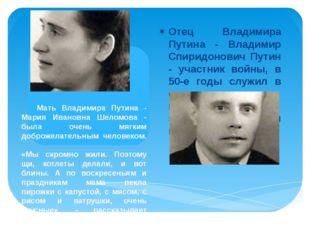 Мать Владимира Путина - Мария Ивановна Шеломова - была очень мягким доброжела