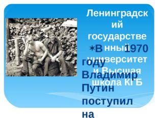 Ленинградский государственный университет и Высшая школа КГБ В 1970 году Влад