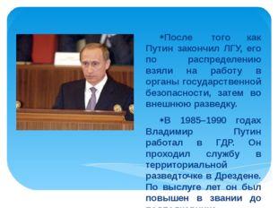 После того как Путин закончил ЛГУ, его по распределению взяли на работу в ор