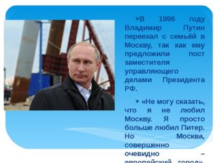 В 1996 году Владимир Путин переехал с семьёй в Москву, так как ему предложили