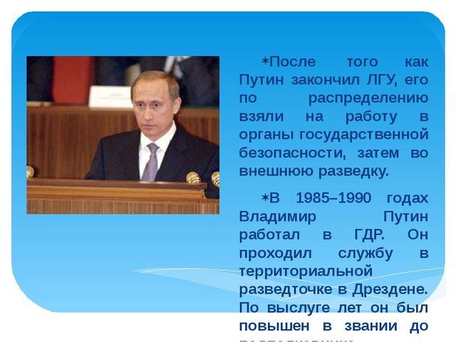 После того как Путин закончил ЛГУ, его по распределению взяли на работу в ор...