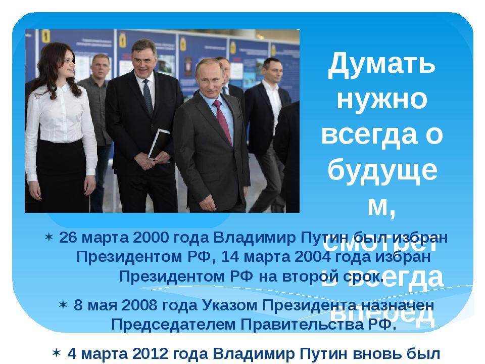 Думать нужно всегда о будущем, смотреть всегда вперёд 26 марта 2000 года Влад...
