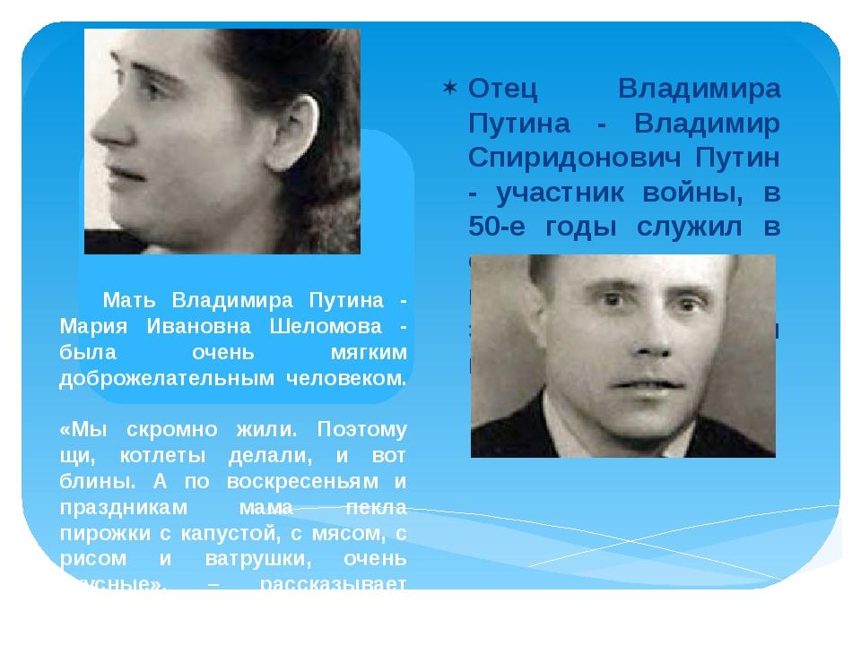 Мать Владимира Путина - Мария Ивановна Шеломова - была очень мягким доброжела...