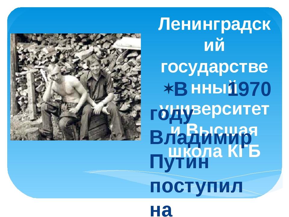 Ленинградский государственный университет и Высшая школа КГБ В 1970 году Влад...