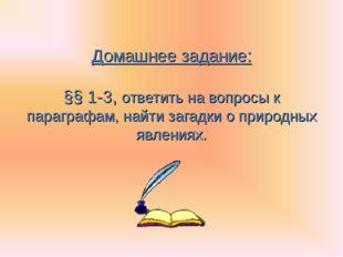 Домашнее задание: §§ 1-3, ответить на вопросы к параграфам, найти загадки о