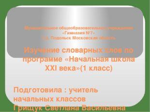 Муниципальное общеобразовательное учреждение «Гимназия №7» Г.о. Подольск Мос