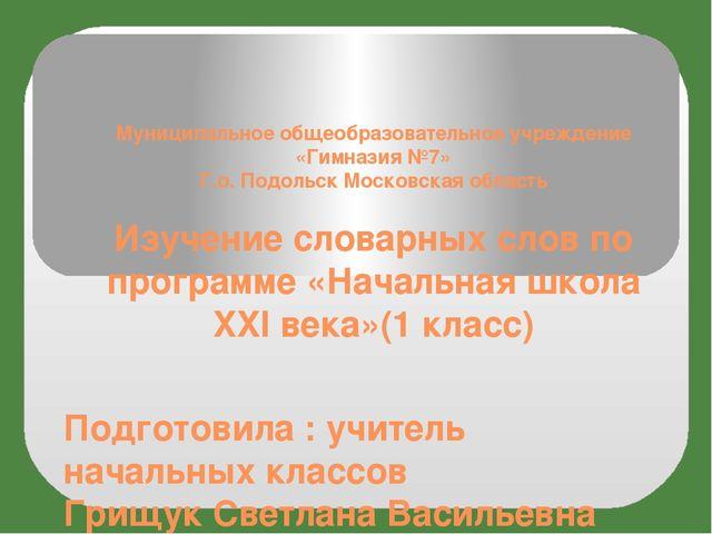 Муниципальное общеобразовательное учреждение «Гимназия №7» Г.о. Подольск Мос...