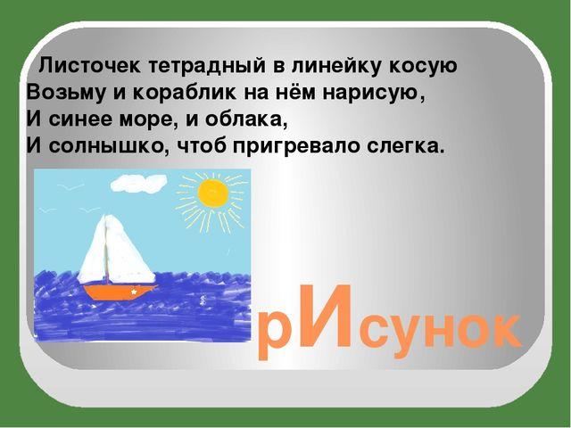рИсунок Листочек тетрадный в линейку косую Возьму и кораблик на нём нарисую,...