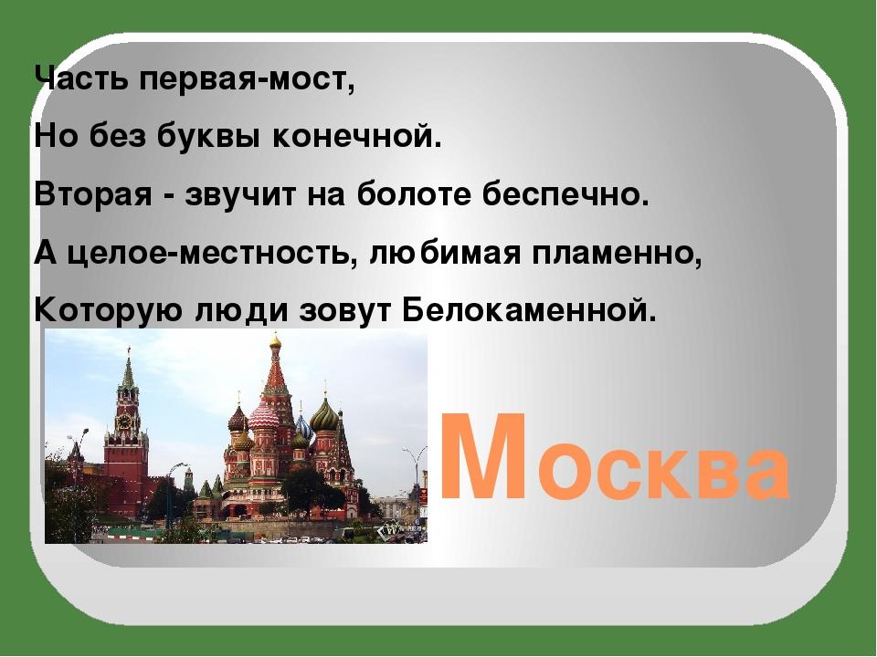 Москва Часть первая-мост, Но без буквы конечной. Вторая - звучит на болоте бе...