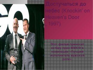 Достучатьсядонебес(Knockin' on Heaven's Door, 1997) Этот фильм приносит ак