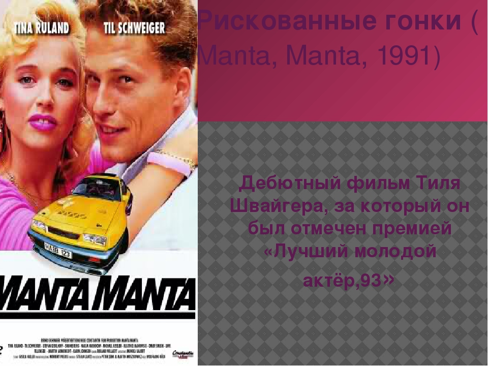 Рискованныегонки(Manta, Manta, 1991) Дебютный фильм Тиля Швайгера, за котор...