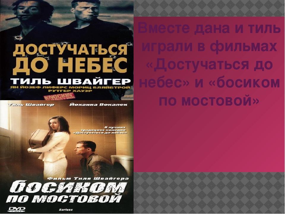 Вместе дана и тиль играли в фильмах «Достучаться до небес» и «босиком по мост...