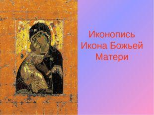 Иконопись Икона Божьей Матери