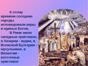 К этому времени соседние народы исповедовали веры в единых Богов. В Риме жи
