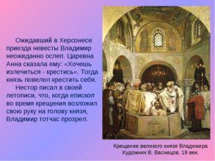 Ожидавший в Херсонесе приезда невесты Владимир неожиданно ослеп. Царевна Анн