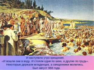 И наступило утро крещения. «И вошли они в воду. И стояли одни по шею, а друг
