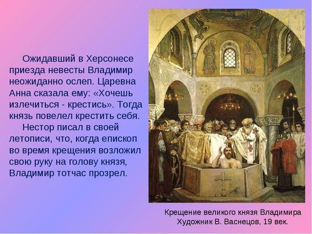 Ожидавший в Херсонесе приезда невесты Владимир неожиданно ослеп. Царевна Анн...