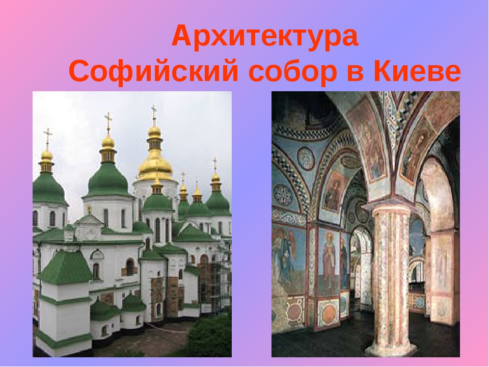 Архитектура Софийский собор в Киеве