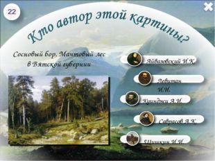 Сосновый бор. Мачтовый лес в Вятской губернии 22