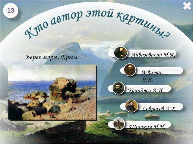 Берег моря. Крым 13