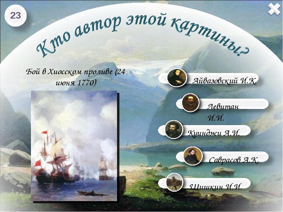 Бой в Хиосском проливе (24 июня 1770) 23