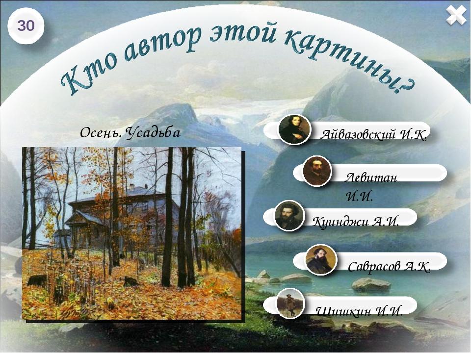 Осень. Усадьба 30