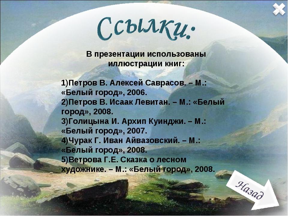 В презентации использованы иллюстрации книг: Петров В. Алексей Саврасов. – М....