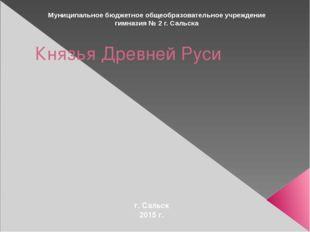 Князья Древней Руси Муниципальное бюджетное общеобразовательное учреждение ги