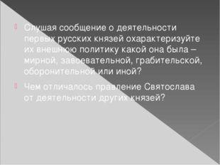 Слушая сообщение о деятельности первых русских князей охарактеризуйте их вне