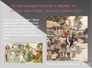 «Если повадится волк к овцам, то унесет все стадо, пока не убьют его» Лебедев
