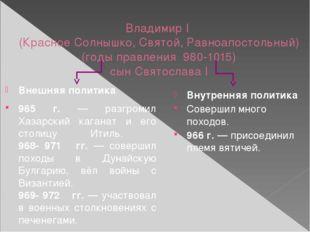 Владимир I (Красное Солнышко, Святой, Равноапостольный) (годы правления 980-1