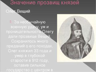 Значение прозвищ князей За необычайную военную удачу, ум и проницательность О