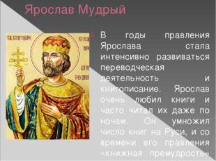 Ярослав Мудрый В годы правления Ярослава стала интенсивно развиваться перевод