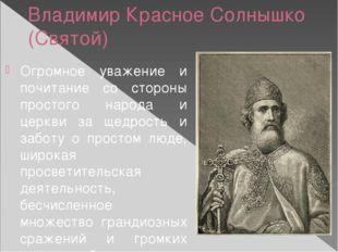 Владимир Красное Солнышко (Святой) Огромное уважение и почитание со стороны п