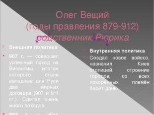 Олег Вещий (годы правления 879-912) родственник Рюрика Внешняя политика 907 г