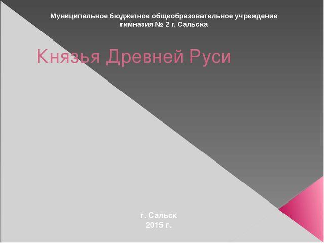 Князья Древней Руси Муниципальное бюджетное общеобразовательное учреждение ги...