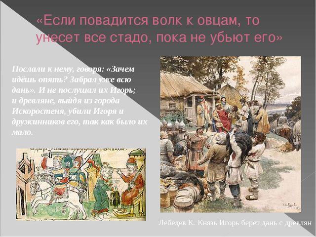 «Если повадится волк к овцам, то унесет все стадо, пока не убьют его» Лебедев...