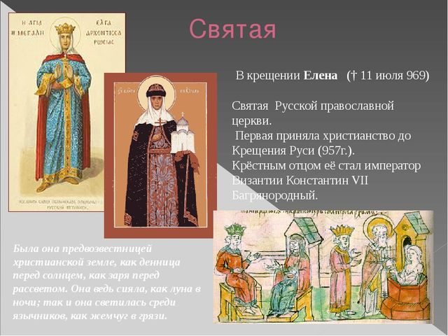 Святая В крещении Елена († 11 июля 969) Святая Русской православной церкви. П...